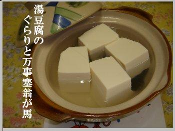 冬・湯豆腐